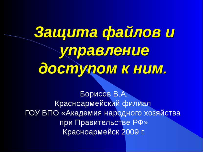 Защита файлов и управление доступом к ним. Борисов В.А. Красноармейский филиа...