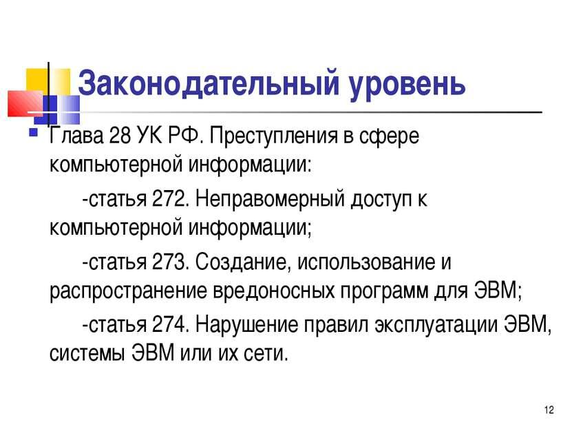 Законодательный уровень Глава 28 УК РФ. Преступления в сфере компьютерной инф...