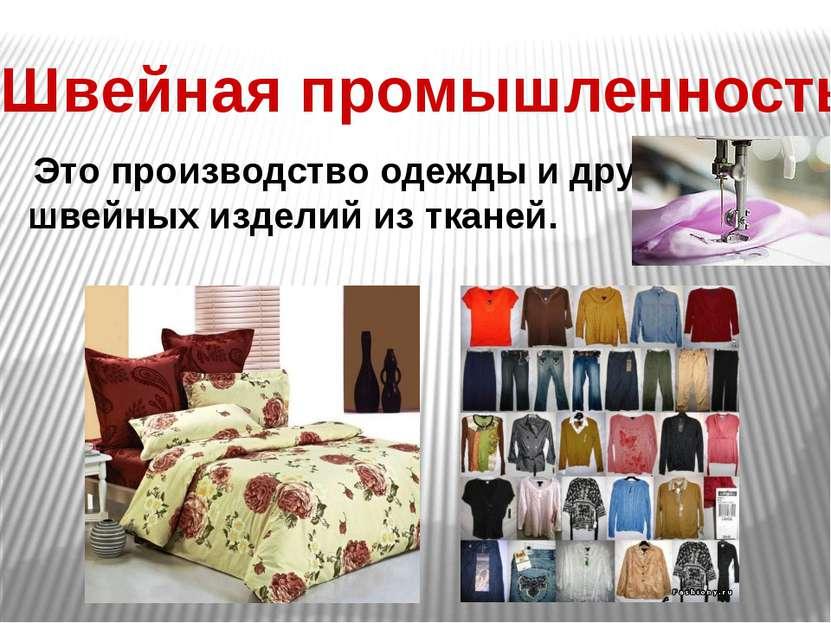 Швейная промышленность Это производство одежды и других швейных изделий из т...