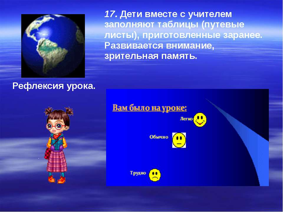 17.Дети вместе с учителем заполняют таблицы (путевые листы), приготовленные з...