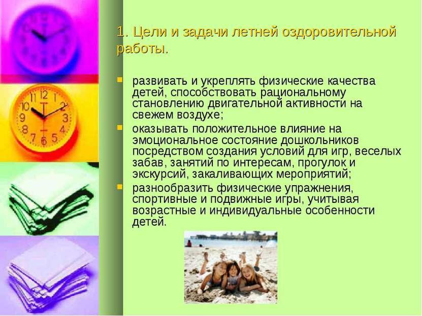 1. Цели и задачи летней оздоровительной работы. развивать и укреплять физичес...