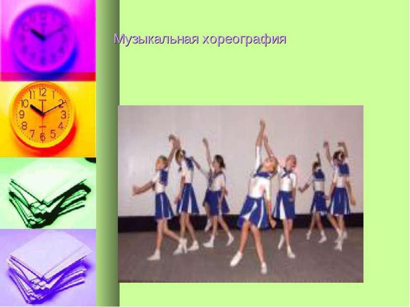 Музыкальная хореография
