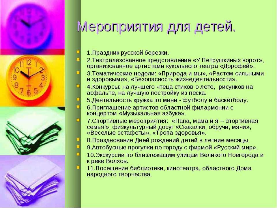 Мероприятия для детей. 1.Праздник русской березки. 2.Театрализованное предста...