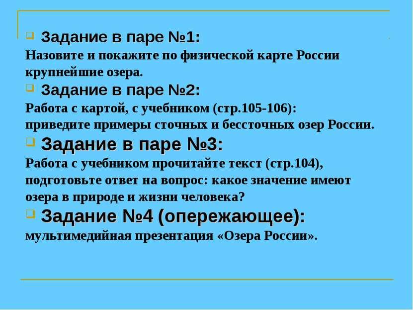 Задание в паре №1: Назовите и покажите по физической карте России крупнейшие ...