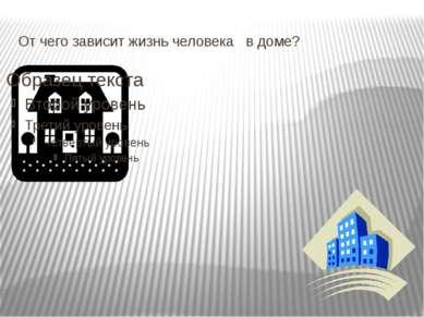 От чего зависит жизнь человека в доме? От удобств Атмосферы Отношений с родными