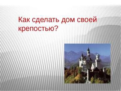 Как сделать дом своей крепостью?