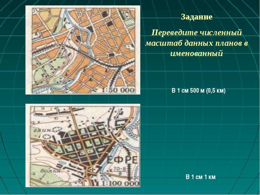 Задание Переведите численный масштаб данных планов в именованный В 1 см 500 м...