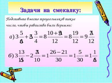 Задачи на смекалку: Подставьте вместо треугольников такие числа, чтобы равенс...