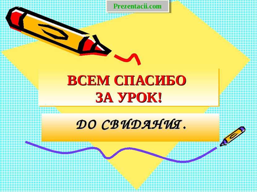 ВСЕМ СПАСИБО ЗА УРОК! ДО СВИДАНИЯ. Prezentacii.com