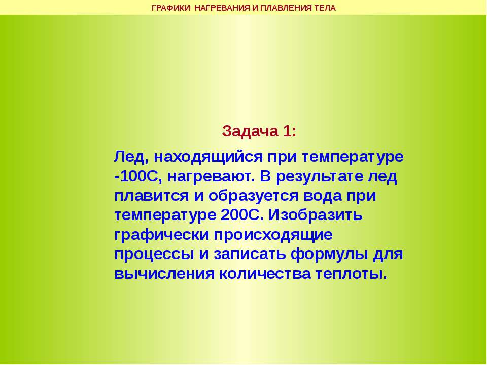 Задача 1: Лед, находящийся при температуре -100С, нагревают. В результате лед...