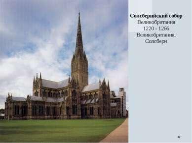 * Солсберийский собор Великобритания 1220 - 1266 Великобритания, Солсбери