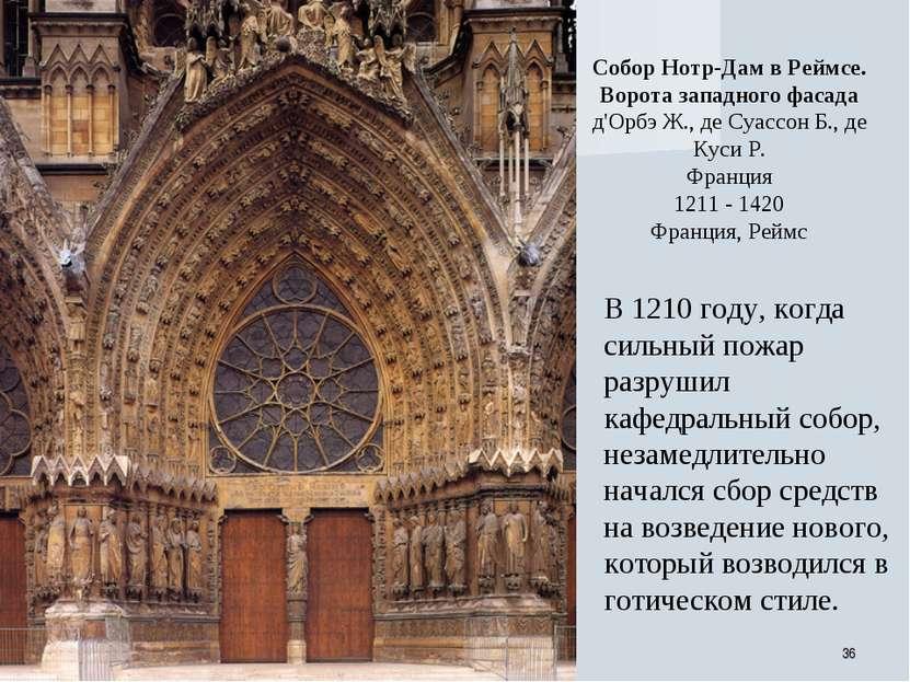 * Собор Нотр-Дам в Реймсе. Ворота западного фасада д'Орбэ Ж., де Суассон Б., ...