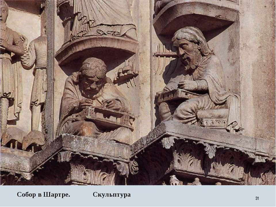 * Скульптура Собор в Шартре.