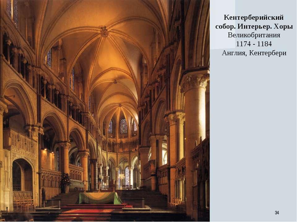* Кентерберийский собор. Интерьер. Хоры Великобритания 1174 - 1184 Англия, Ке...