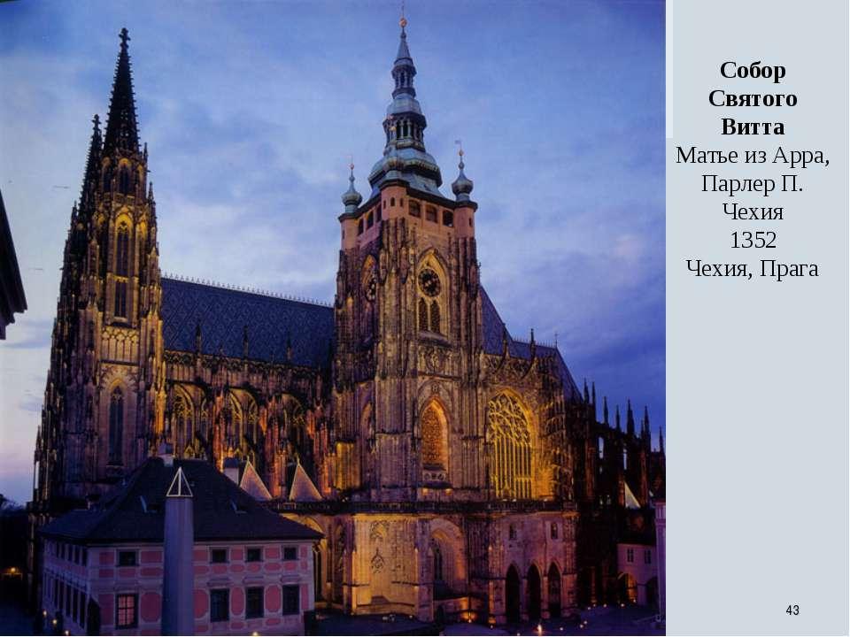 * Собор Святого Витта Матье из Арра, Парлер П. Чехия 1352 Чехия, Прага
