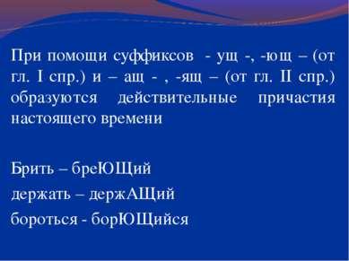 При помощи суффиксов - ущ -, -ющ – (от гл. I спр.) и – ащ - , -ящ – (от гл. I...