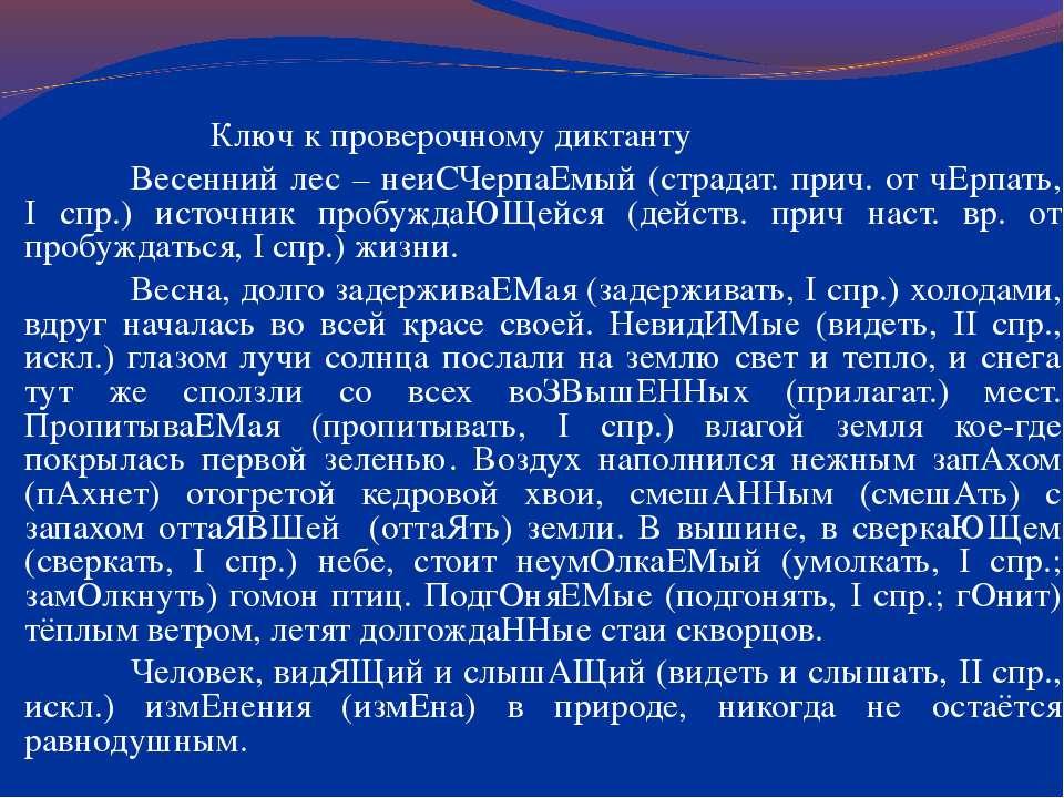 Ключ к проверочному диктанту Весенний лес – неиСЧерпаЕмый (страдат. прич. от ...