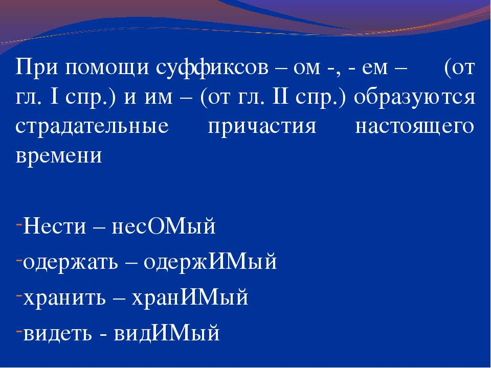 При помощи суффиксов – ом -, - ем – (от гл. I спр.) и им – (от гл. II спр.) о...