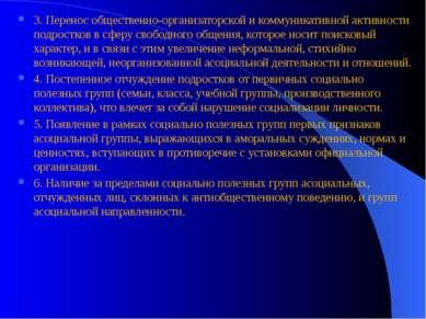 3. Перенос общественно-организаторской и коммуникативной активности подростко...