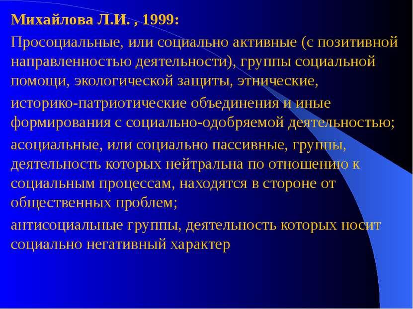 Михайлова Л.И. , 1999: Просоциальные, или социально активные (с позитивной на...