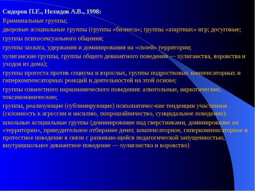 Сидоров П.Е., Нелидов А.В., 1998: Криминальные группы; дворовые асоциальные г...