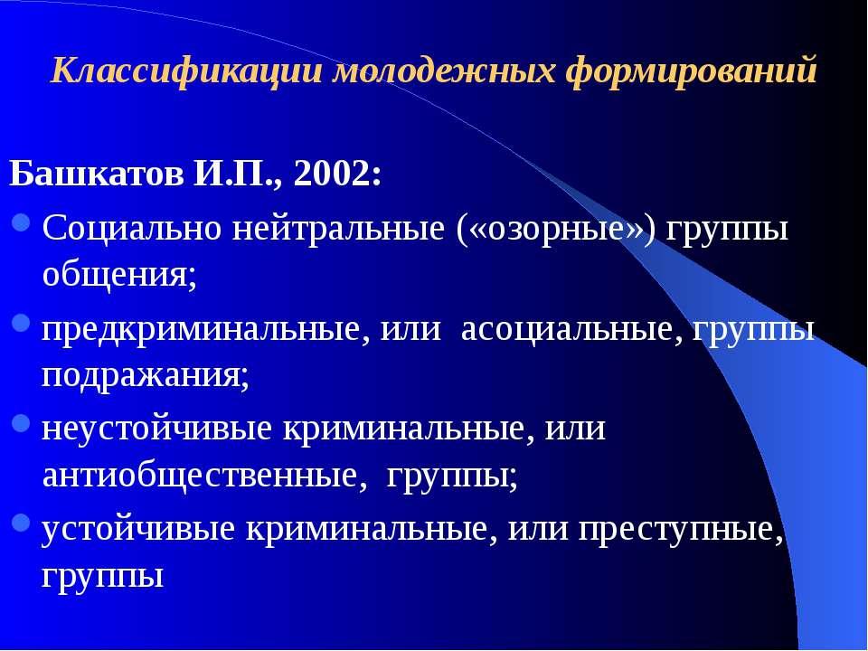 Классификации молодежных формирований Башкатов И.П., 2002: Социально нейтраль...