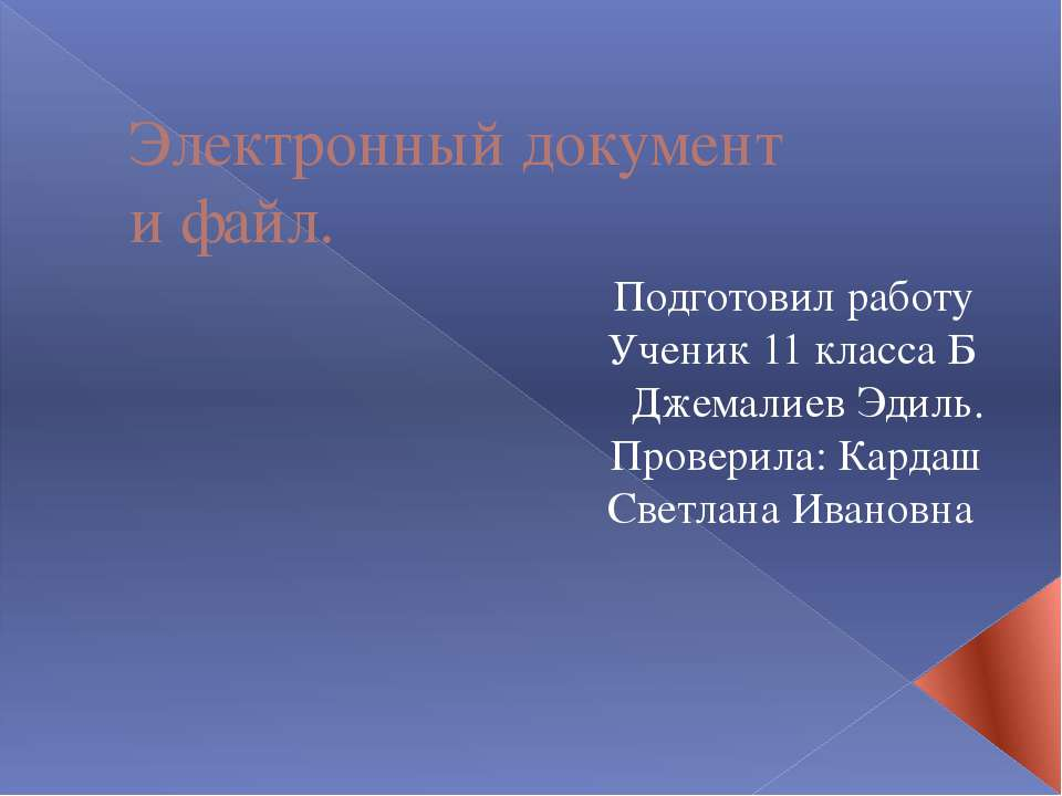 Электронный документ и файл. Подготовил работу Ученик 11 класса Б Джемалиев Э...