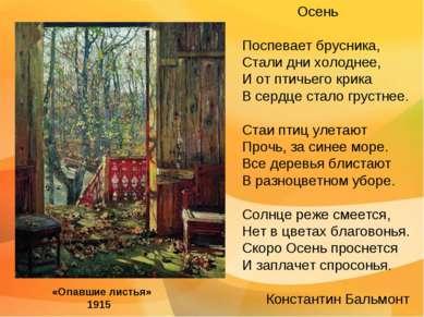 «Опавшие листья» 1915 Осень Поспевает брусника, Стали дни холоднее, И от птич...