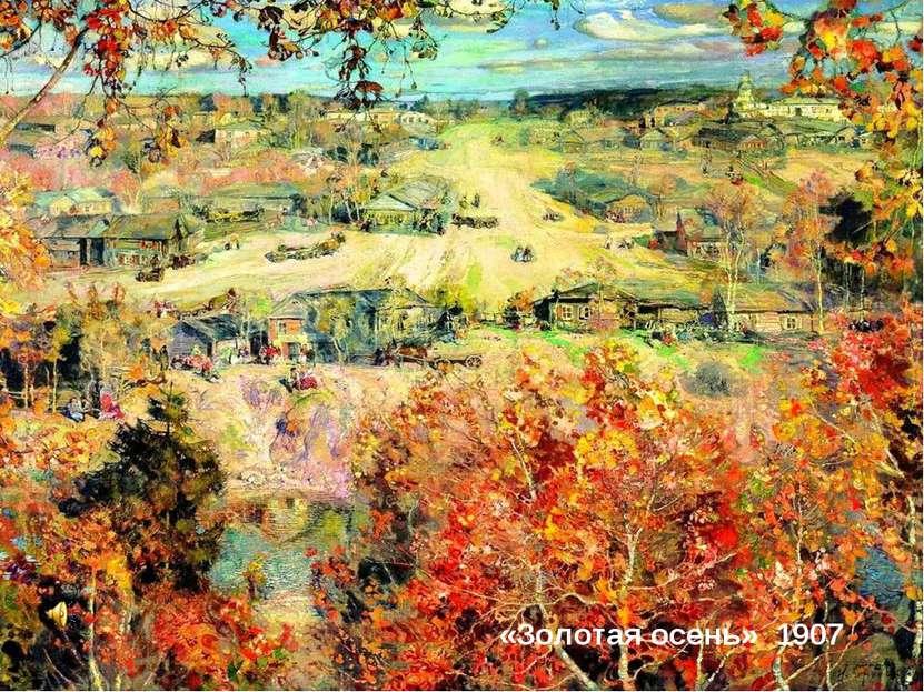 «Золотая осень» 1907