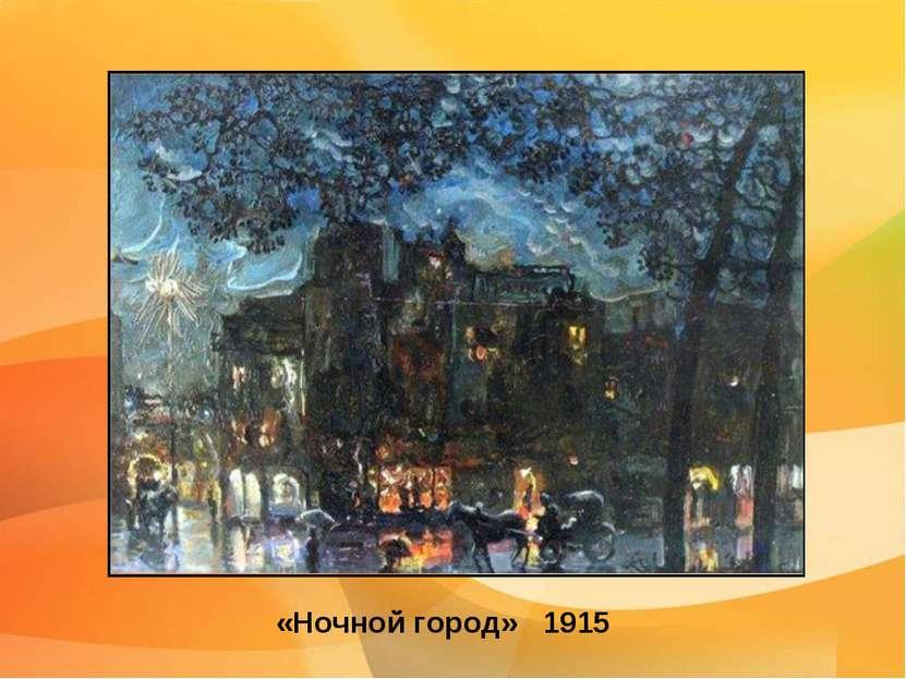 «Ночной город» 1915