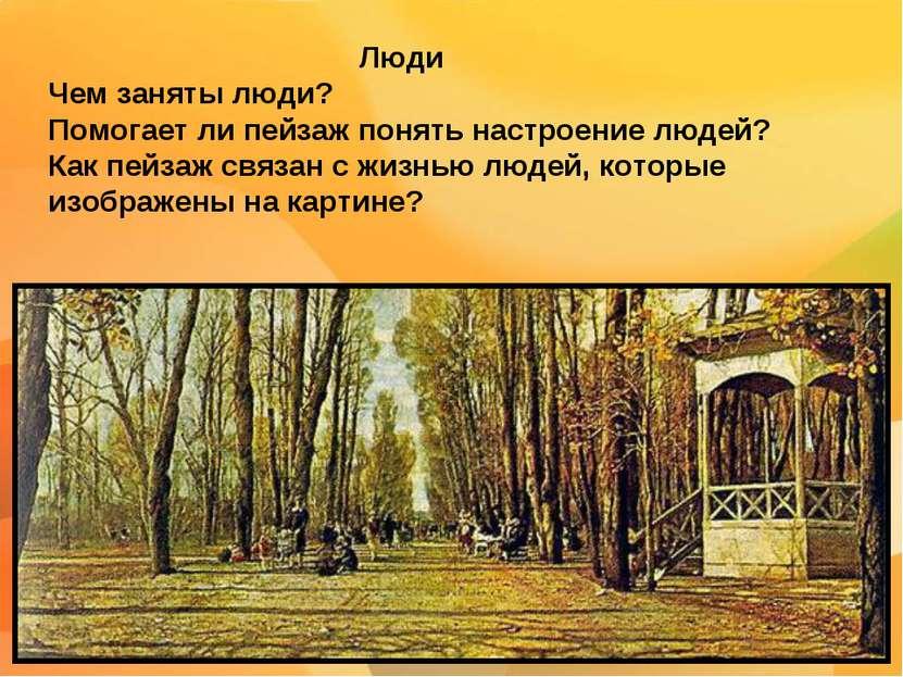 Люди Чем заняты люди? Помогает ли пейзаж понять настроение людей? Как пейзаж ...