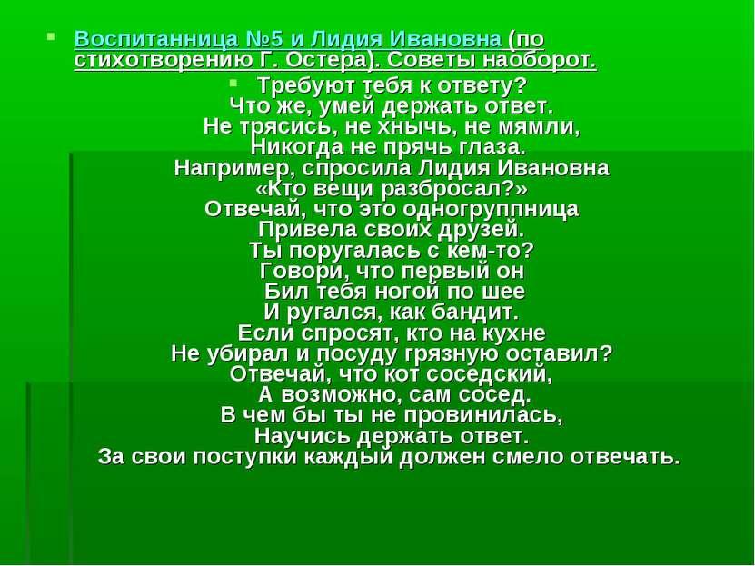 Воспитанница №5 и Лидия Ивановна (по стихотворению Г. Остера). Советы наоборо...