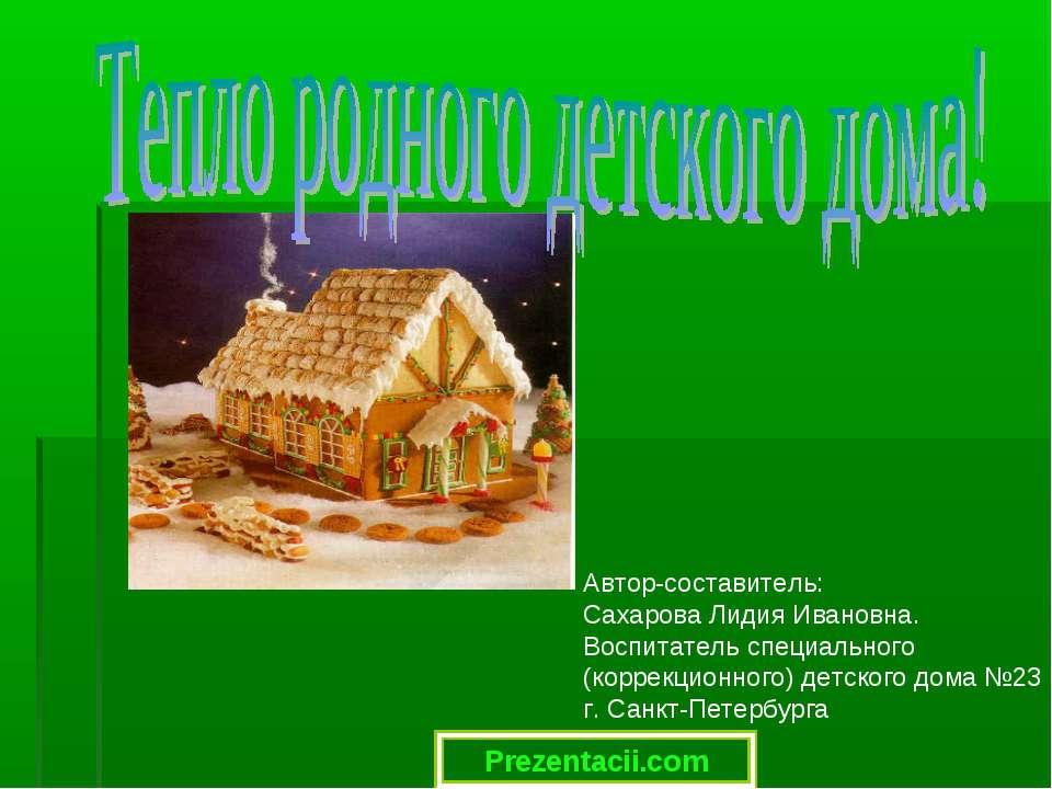 Автор-составитель: Сахарова Лидия Ивановна. Воспитатель специального (коррекц...