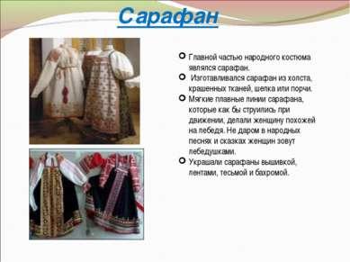 Главной частью народного костюма являлся сарафан. Изготавливался сарафан из х...