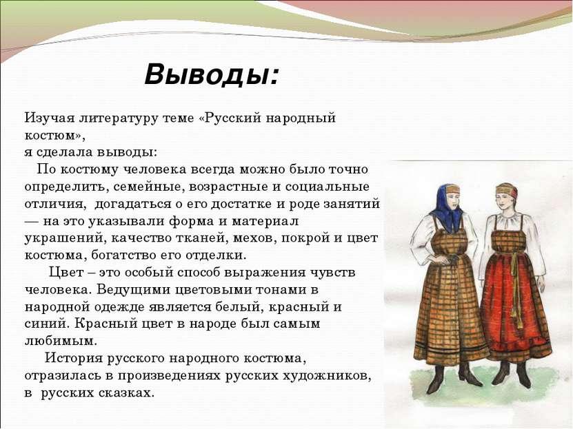 Изучая литературу теме «Русский народный костюм», я сделала выводы: По костюм...