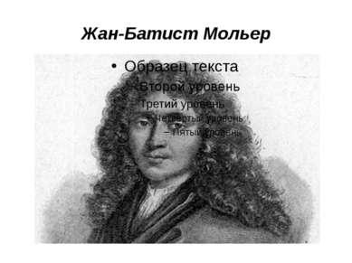 Жан-Батист Мольер