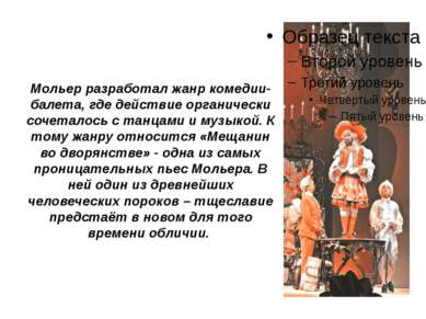 Мольер разработал жанр комедии-балета, где действие органически сочеталось с ...
