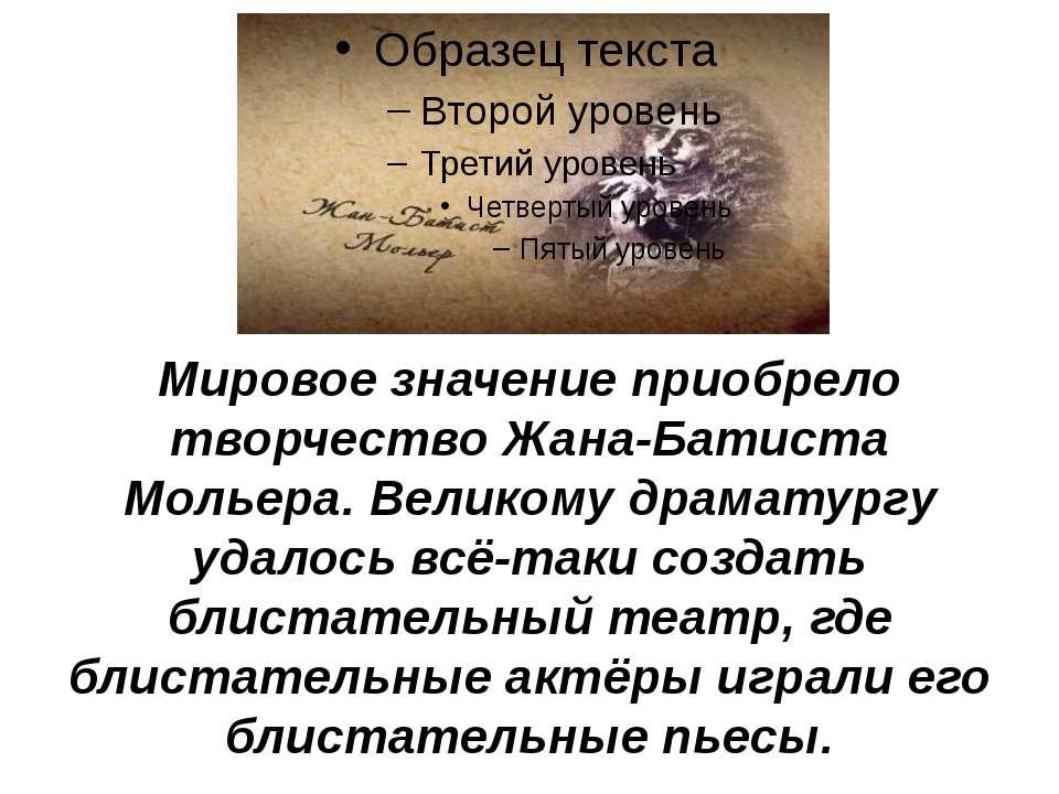 Мировое значение приобрело творчество Жана-Батиста Мольера. Великому драматур...