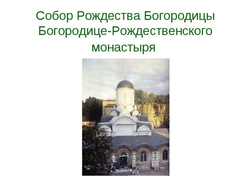 Собор Рождества Богородицы Богородице-Рождественского монастыря