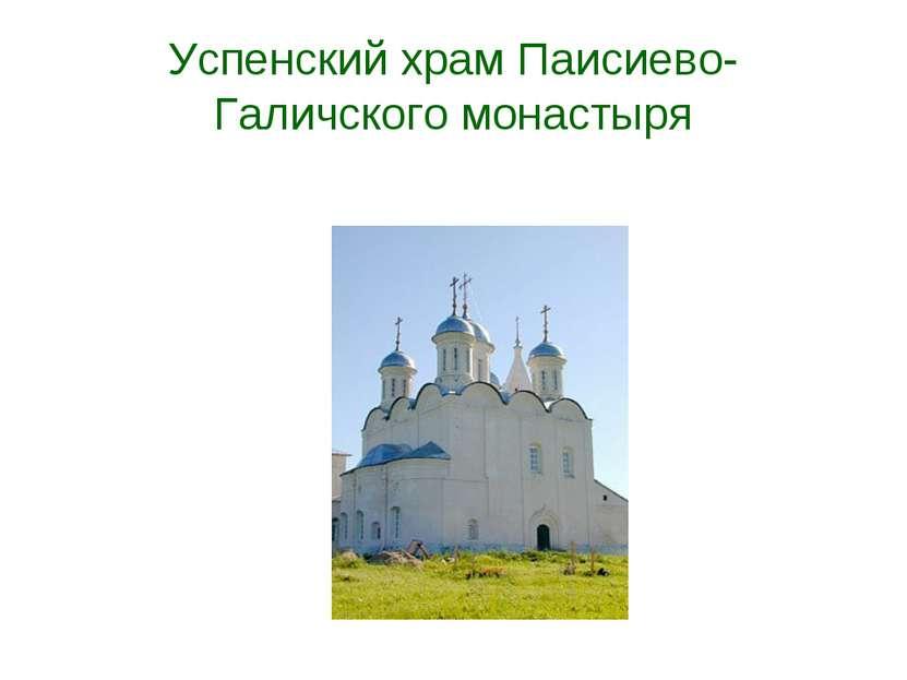 Успенский храм Паисиево-Галичского монастыря