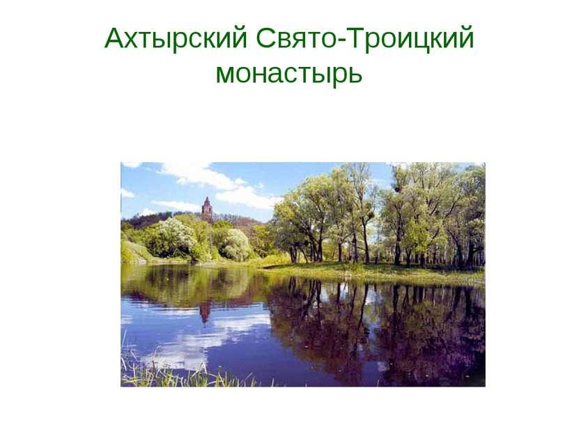 Ахтырский Свято-Троицкий монастырь