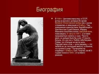 Биография В 1939 г. Цветаева вернулась в СССР, вслед за мужем и дочерью Во вр...