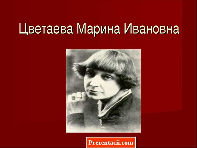 Цветаева Марина Ивановна Prezentacii.com