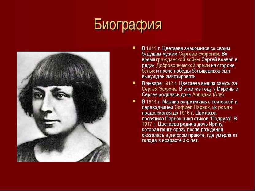 Биография В 1911 г. Цветаева знакомится со своим будущим мужем Сергеем Эфроно...