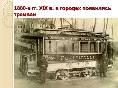 1880-е гг. XIX в. в городах появились трамваи