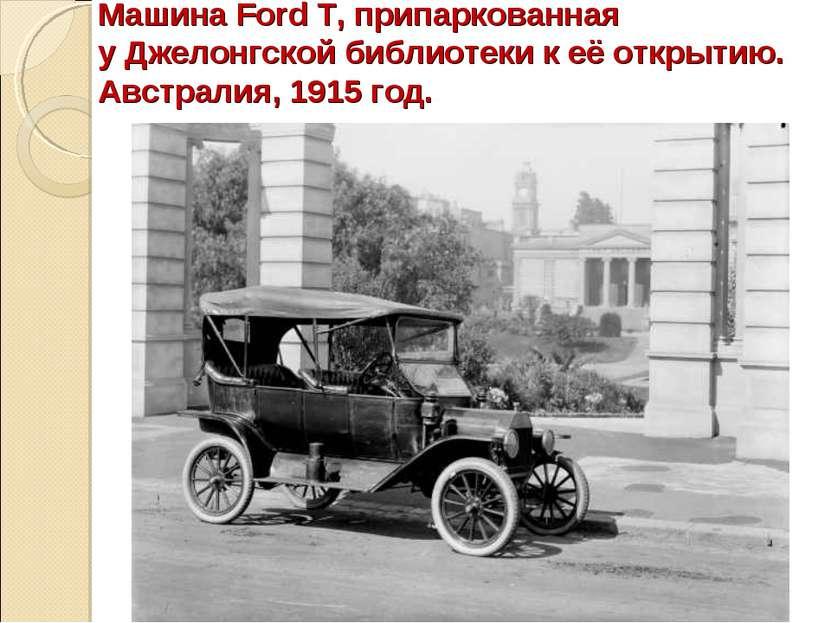 Машина Ford T, припаркованная уДжелонгскойбиблиотеки к её открытию. Австрал...