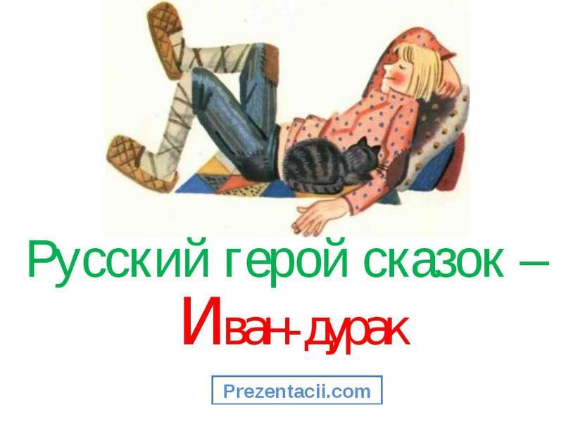 Русский герой сказок – Иван-дурак Prezentacii.com