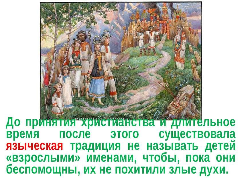 До принятия христианства и длительное время после этого существовала языческа...