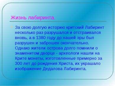 Жизнь лабиринта. За свою долгую историю критский Лабиринт несколько раз разру...