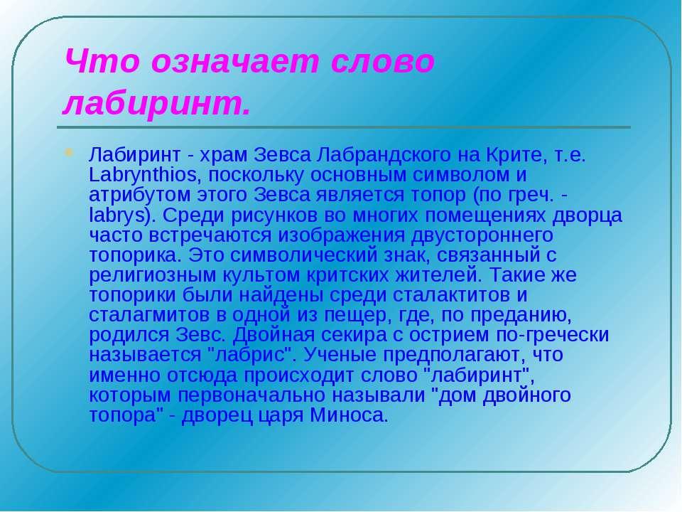 Что означает слово лабиринт. Лабиринт - храм Зевса Лабрандского на Крите, т.е...